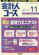 会計人コース 2014年 11月号 [雑誌]