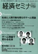 経済セミナー 2014年 11月号 [雑誌]