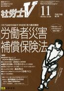 社労士V 2014年 11月号 [雑誌]