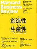 Harvard Business Review (ハーバード・ビジネス・レビュー) 2014年 11月号 [雑誌]