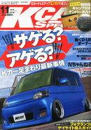 K-CAR (ケーカー) スペシャル 2014年 11月号 [雑誌]