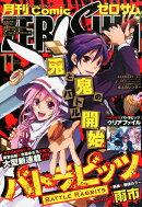 Comic ZERO-SUM (コミック ゼロサム) 2014年 11月号 [雑誌]