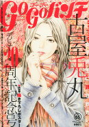 GOGO (ゴーゴー) バンチ 2014年 11月号 [雑誌]