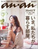 an・an (アン・アン) 2014年 11/5号 [雑誌]