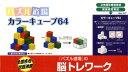 カラーキューブ64 パズル道場公式対戦型教具 ([玩具])