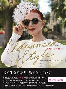 Advanced Style OLDER & WISER 世界の上級者おしゃれスナップ [ アリ・セス・コーエン ]