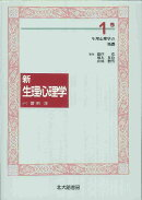 新生理心理学(1巻)