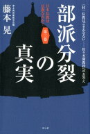 日本仏教は仏教なのか?(第三巻)