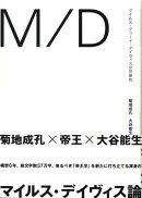 M/Dマイルス・デューイ・デイヴィス3世研究
