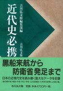 【バーゲン本】近代史必携