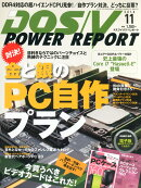 DOS/V POWER REPORT (ドス ブイ パワー レポート) 2014年 11月号 [雑誌]