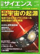 日経 サイエンス 2014年 11月号 [雑誌]