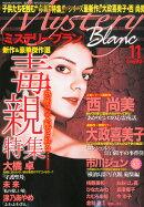 Mystery Blanc (ミステリーブラン) 2014年 11月号 [雑誌]