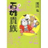 百姓貴族(2) (ウイングスコミックス)