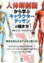 人体解剖図から学ぶキャラクターデッサンの描き方 [ 岩崎こたろう ]