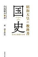 昭和天皇の教科書国史