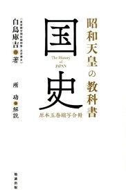 昭和天皇の教科書国史 原本五巻縮写合冊 [ 白鳥庫吉 ]