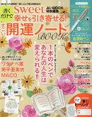 書くだけで幸せを引き寄せる!すごい開運ノートBOOK