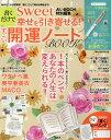 書くだけで幸せを引き寄せる!すごい開運ノートBOOK sweet占いBOOK特別編集 ([バラエティ])