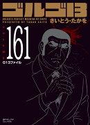 ゴルゴ13(161巻)