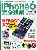 iPhone6 完全理解(日経PC21 11月号増刊)
