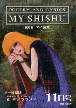 MY SHISHU (マイ詩集) 2014年 11月号 [雑誌]