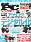 Mr.PC (ミスターピーシー) 2014年 11月号 [雑誌]