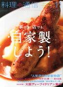 料理通信 2014年 11月号 [雑誌]