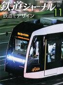 鉄道ジャーナル 2014年 11月号 [雑誌]