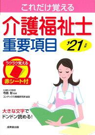 介護福祉士重要項目 '21年版 [ 寺島 彰 ]
