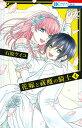 花嫁と祓魔の騎士 4 (花とゆめコミックス) [ 石原ケイコ ]