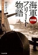 海軍フリート物語〈黎明編〉