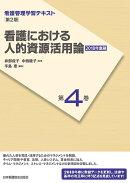 看護管理学習テキスト(第4巻)第2版(2018