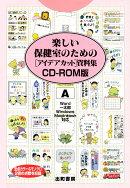 [2]楽しい保健室のための[アイデアカット]資料集A(CD-ROM版)