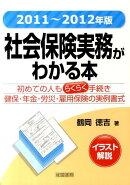 社会保険実務がわかる本(2011年〜2012年版)