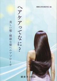 ヘアケアってなに?改訂新版 美しい髪・健康な髪へのアプローチ [ 繊維応用技術研究会 ]
