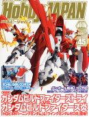 Hobby JAPAN (ホビージャパン) 2014年 11月号 [雑誌]