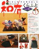 パッチワーク倶楽部増刊 和布くらふと Vol.38 2014年 11月号 [雑誌]