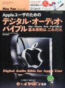 Mac Fan Special Apple (アップル) ユーザーのためのオーディオ 2014年 11月号 [雑誌]