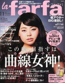 la farfa (ラ・ファーファ) 2014年 11月号 [雑誌]
