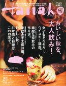 Hanako (ハナコ) 2014年 11/13号 [雑誌]