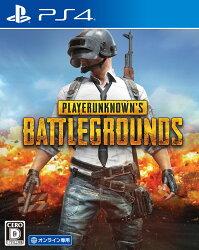 PLAYERUNKNOWN'S BATTLEGROUNDS PS4版