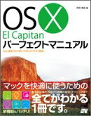 OS 10 El Capitanパーフェクトマニュアル