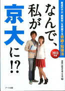 なんで、私が京大に!?(2013年版)