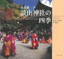 【バーゲン本】多武峯談山神社の四季ー根津多喜子写真集