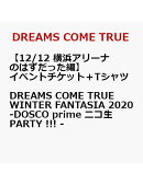 【イベントチケット(12/12 横浜アリーナのはずだった編)+Tシャツ】DREAMS COME TRUE WINTER FANTASIA 2020 - DOS…