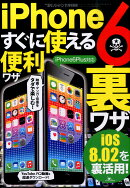 iPhone (アイフォン) 6 すぐに使える便利ワザ・裏ワザ 2014年 11月号 [雑誌]
