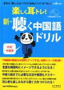 新・聴く中国語ドリル 2014年 11月号 [雑誌]