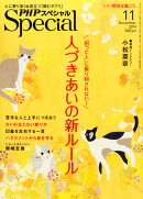 PHP (ピーエイチピー) スペシャル 2014年 11月号 [雑誌]