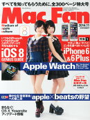 Mac Fan (マックファン) 2014年 11月号 [雑誌]